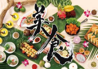 【カーメル】アジアンフーディーフェア