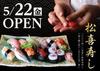 【松喜寿し】新館2階に5/22オープン!