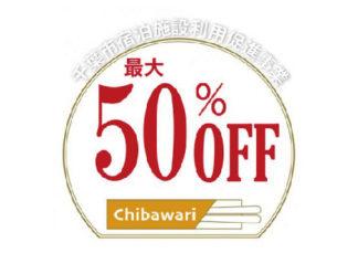 【ちば割】Stay CHIBAキャンペーン