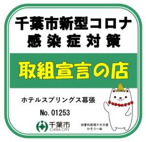 千葉市コロナ対策店ステッカー_ホテルスプリングス幕張
