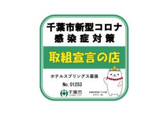 「千葉市新型コロナ感染症対策取組宣言の店」に登録いたしました