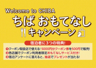 Welcome to CHIBA「ちばおもてなしキャンペーン」2021年3月31日まで!