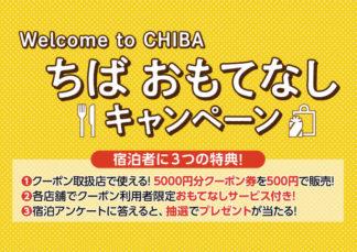 Welcome to CHIBA「ちばおもてなしキャンペーン」2021年5月31日(予定)まで!
