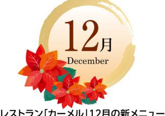 【カーメル】12月のメニュー