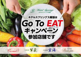 「Go To EATキャンペーン」について(10/7更新)