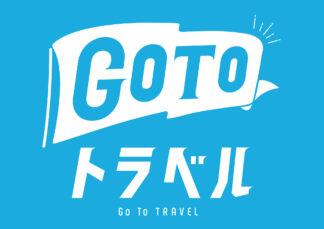 【重要】GoToトラベルに関するお知らせ