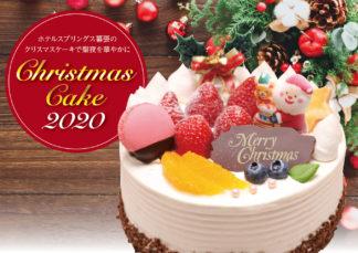 Christmas ケーキ 2020 ご予約承り中