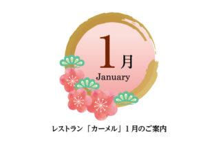 【カーメル】1月のメニュー