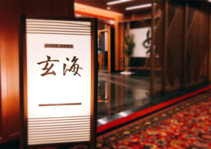ホテルスプリングス幕張日本料理玄海entrance