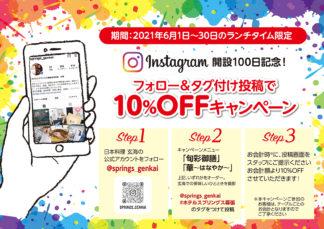 日本料理玄海「Instagram開設100日記念」