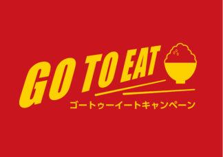Go To Eatキャンペーン千葉について