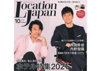ロケーションジャパン10月号(107号)に当ホテルが掲載されました